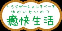 りらくぜーしょんすぺーす癒快生活:札幌市厚別区と北広島の市境にある天然温泉森のゆ内マッサージ
